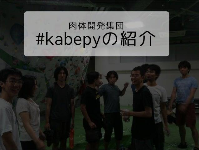 肉体開発集団#kabepyの紹介