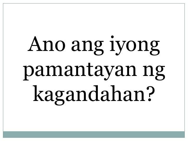 Ano ang iyong pamantayan ng kagandahan?