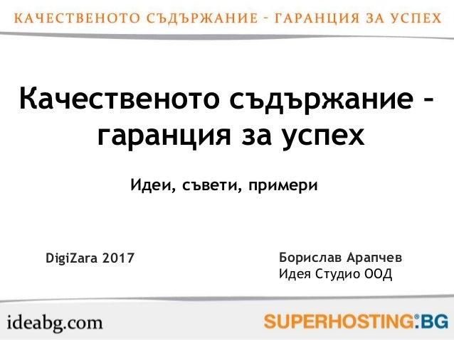 Борислав Арапчев Идея Студио ООД Качественото съдържание – гаранция за успех Идеи, съвети, примери DigiZara 2017