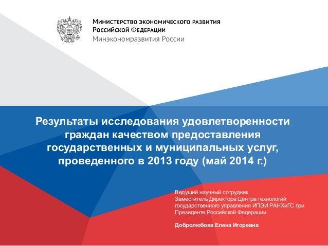Результаты исследования удовлетворенности граждан качеством предоставления государственных и муниципальных услуг, проведен...