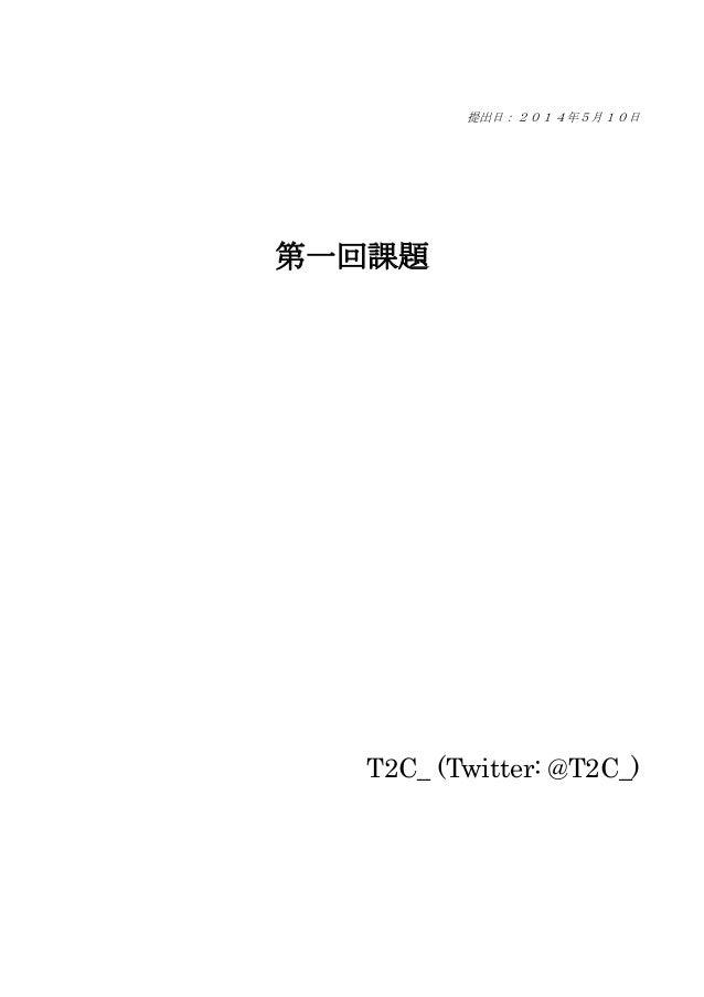 提出日:2014年5月10日 第一回課題 T2C_ (Twitter: @T2C_)