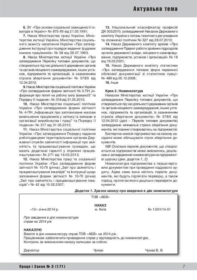 Кадровий аудит на підприємстві: підготовка документів, Марія Донець Slide 2