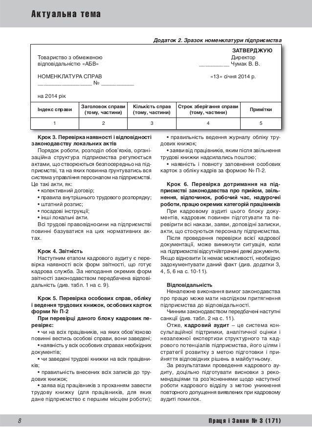 Кадровий аудит на підприємстві: підготовка документів, Марія Донець Slide 3