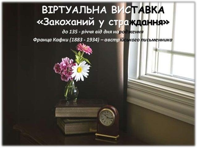ВІРТУАЛЬНА ВИСТАВКА «Закоханий у страждання» до 135 - річчя від дня народження Франца Кафки (1883 - 1934) – австрійського ...