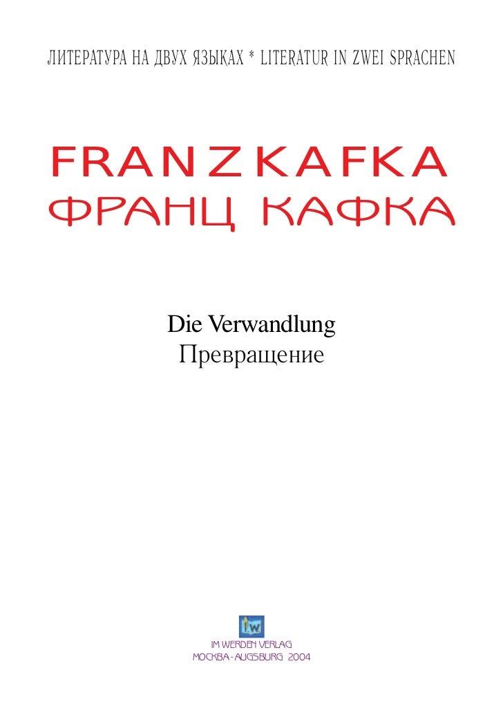 ЛИТЕРАТУРА НА ДВУХ ЯЗЫКАХ * LITERATUR IN ZWEI SPRACHENFRANZ KAFKAФРАНЦ КАФКА               Die Verwandlung                ...