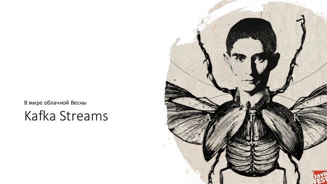 Kafka Streams В мире облачной Весны Kafka Streams В мире облачной Весны