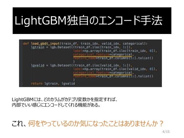 LightGBMを少し改造してみた ~カテゴリ変数の動的エンコード~