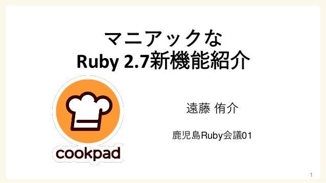 マニアックな Ruby 2.7新機能紹介 遠藤 侑介 鹿児島Ruby会議01 1
