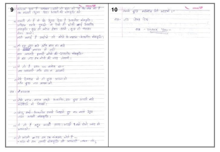 Marathi Natak Script Pdf