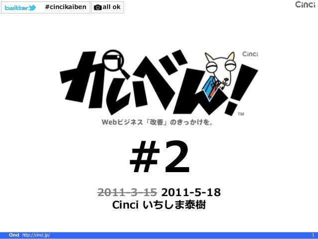 Cinci http://cinci.jp/ 1#22011-3-15 2011-5-18Cinci いちしま泰樹#cincikaiben all ok