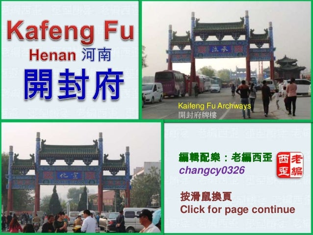 Kaifeng Fu Archways 開封府牌樓  編輯配樂:老編西歪 changcy0326 按滑鼠換頁 Click for page continue