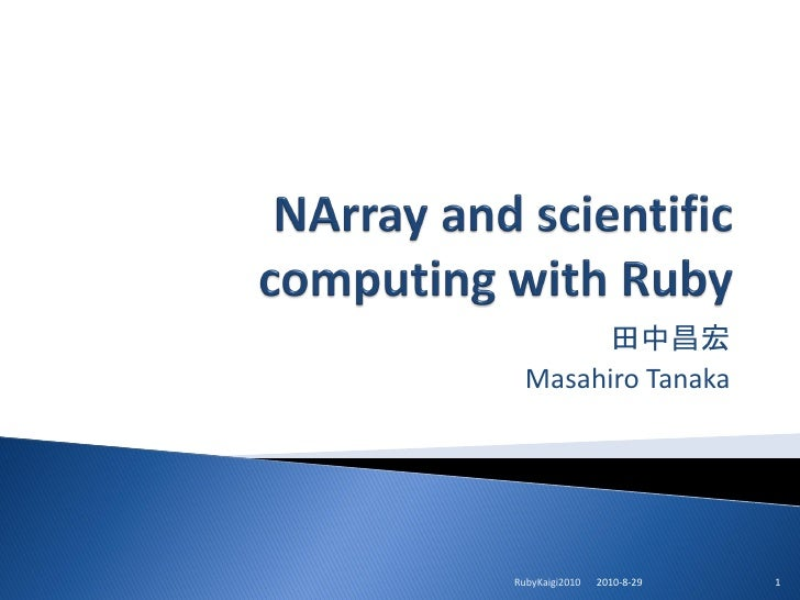 田中昌宏   Masahiro Tanaka     RubyKaigi2010   2010-8-29   1