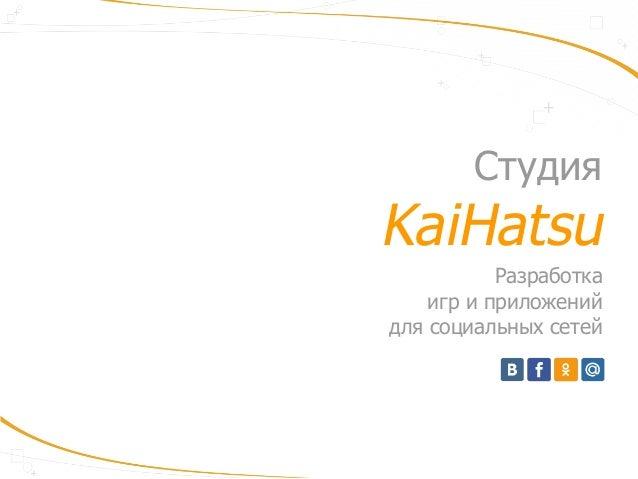 Разработка игр и приложений для социальных сетей Студия KaiHatsu