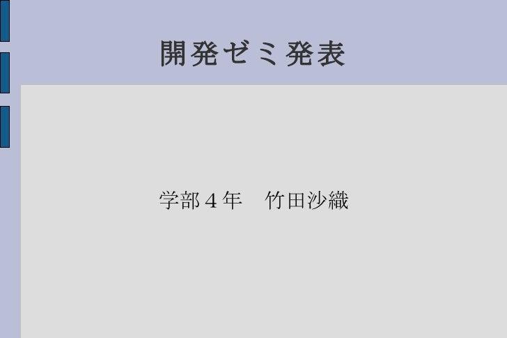 学部4年 竹田沙織 開発ゼミ発表