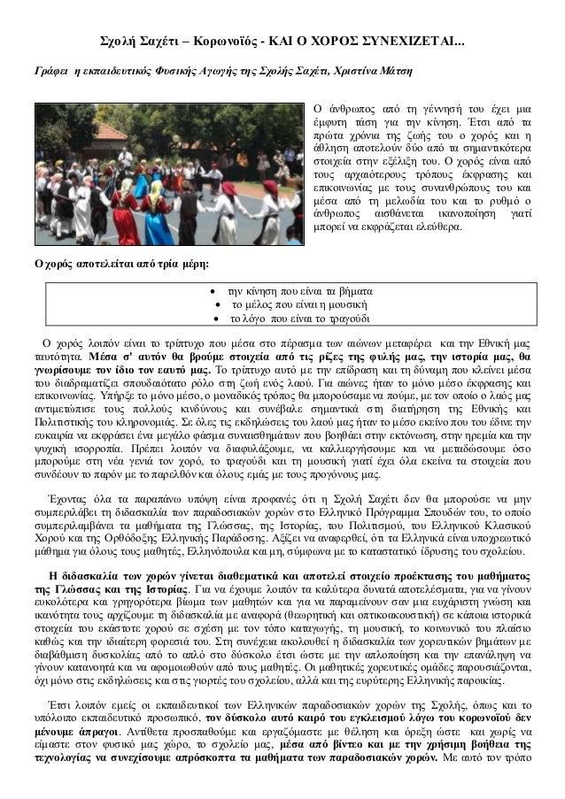 Σχολή Σαχέτι – Κορωνοϊός - ΚΑΙ Ο ΧΟΡΟΣ ΣΥΝΕΧΙΖΕΤΑΙ... Γράφει η εκπαιδευτικός Φυσικής Αγωγής της Σχολής Σαχέτι, Χριστίνα Μά...