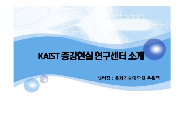 KAIST증강현실연구센터소개 센터장 : 문화기술대학원 우운택