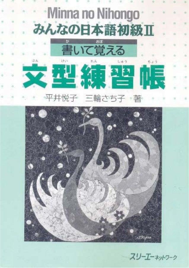 Kaite oboeru minna no nihongo shokyuu ii