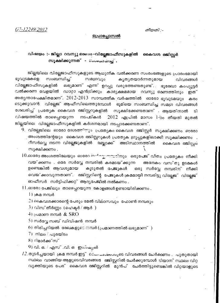 kaivasa registerkerala village offices
