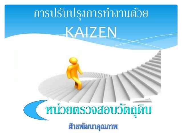 การปรับปรุงการทา งานดว้ย  KAIZEN  1