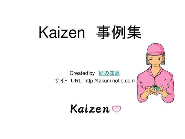 Kaizen 事例集 Created by 匠の知恵 サイト URL:http://takuminotie.com