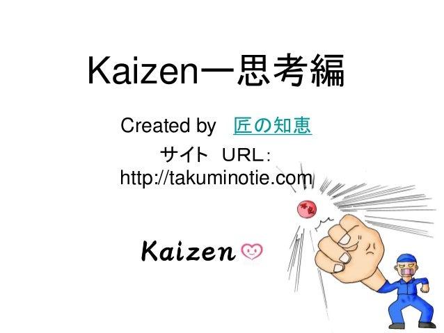 Kaizenー思考編 Created by 匠の知恵 サイト URL: http://takuminotie.com