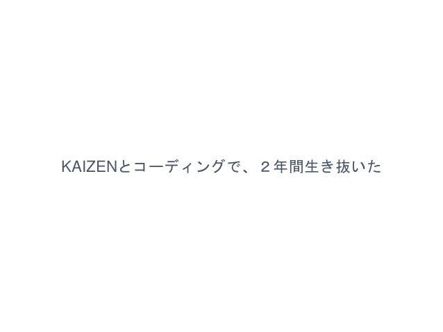 KAIZENとコーディングで、2年間生き抜いた