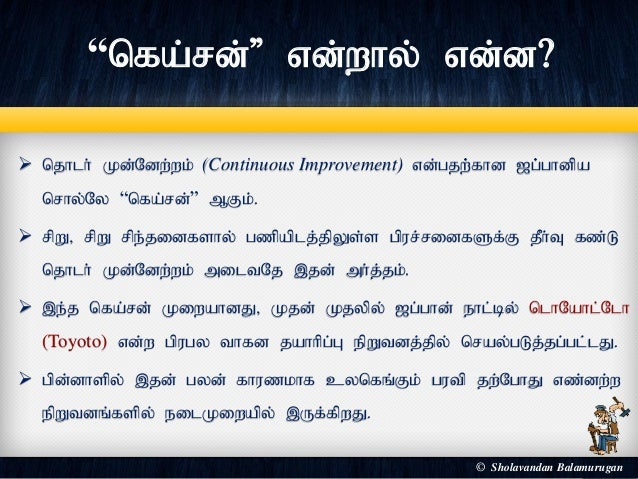 Lean meaning in tamil