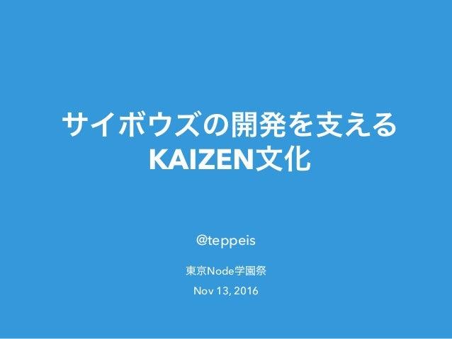 Slide Top: サイボウズの開発を支えるKAIZEN文化