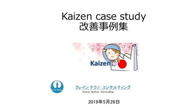 Kaizen case study 改善事例集 2019年5月26日 クレイン テクノ コンサルティング Crane techno Consulting.