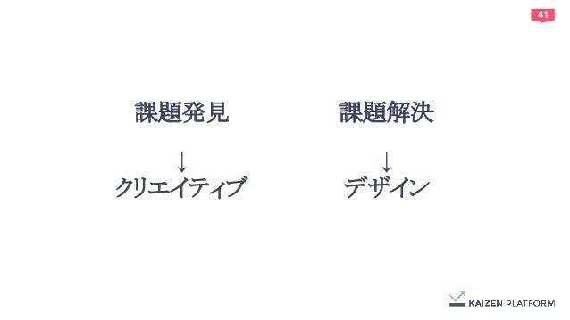 41 課題発見 課題解決 ↓ クリエイティブ ↓ デザイン