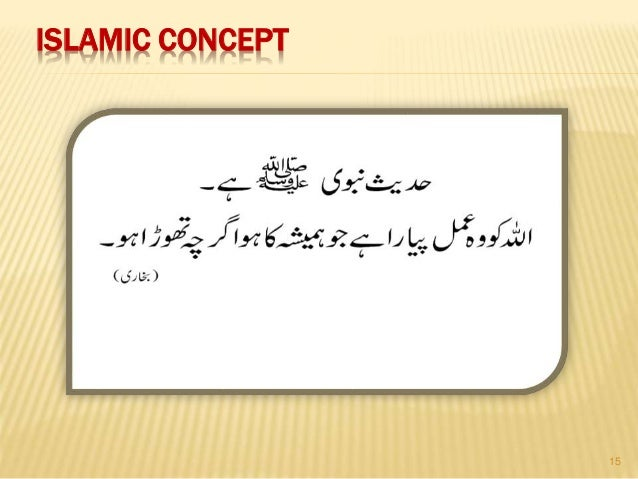 ISLAMIC CONCEPT 15