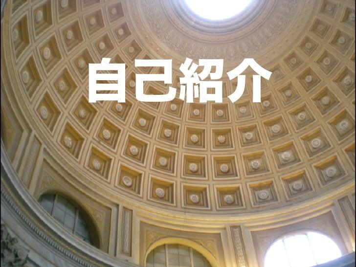 2010.09.01 DevLOVE 社内勉強会×勉強会 Slide 2