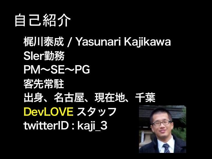 2010.09.01 DevLOVE 社内勉強会×勉強会 Slide 3