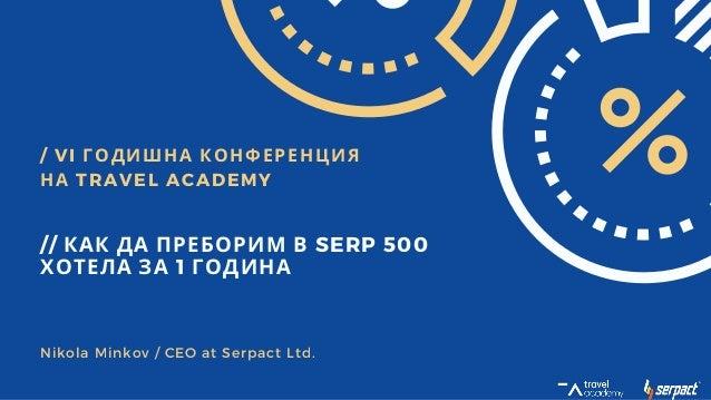 / VI ГОДИШНА КОНФЕРЕНЦИЯ НА TRAVEL ACADEMY // КАК ДА ПРЕБОРИМ В SERP 500 ХОТЕЛА ЗА 1 ГОДИНА Nikola Minkov / CEO at Serpact...