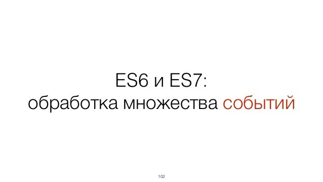 for (ev on observe(window, 'mousemove')) { if (canDraw(ev)) { draw(ev.clientX, ev.clientY); } } 105 DOM события: Async Gen...