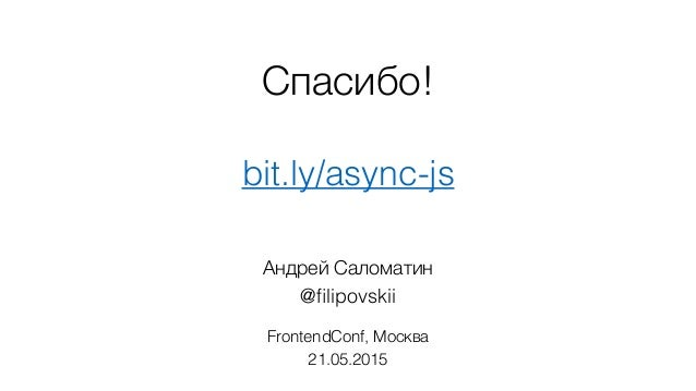 """""""Как перестать отлаживать асинхронный код и начать жить"""", Андрей Саломатин, FrontendConf 2015"""