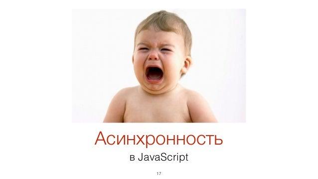 Асинхронность в JavaScript 17
