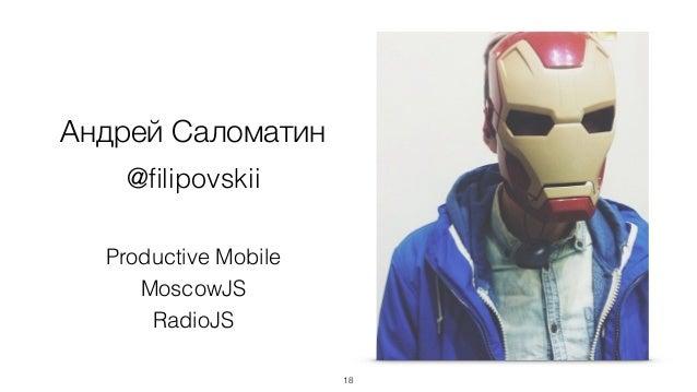 Андрей Саломатин Productive Mobile MoscowJS RadioJS 18 @filipovskii