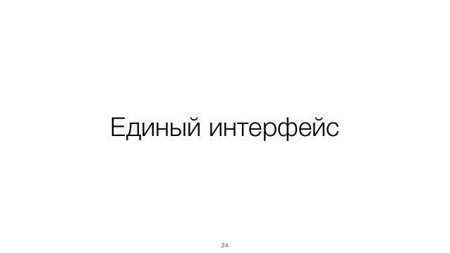 25 Контроль Исключения Единый интерфейс