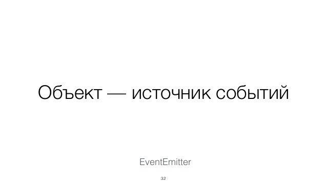 EventEmitter emitter.addEventListener(eventName, cb); emitter.removeEventListener(eventName, cb); 34 API