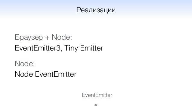 38 EventEmitter Stream Работа с множеством асинхронных событий