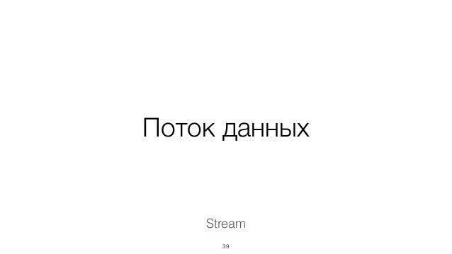 Stream 41 Типы потоков stylus files css files css prefixed files gulp.src('*.styl') stylus() autoprefixer() gulp.dest('dis...
