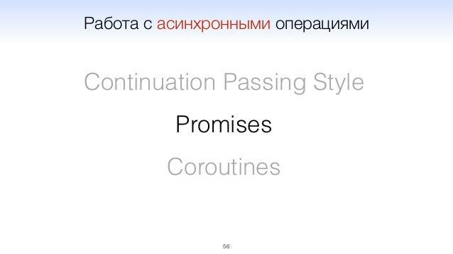 Promise.prototype.then(successCb, errorCb); 58 API Promises