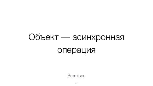 fetchUser(userId) .then(fetchFollowingUsers) .then(fetchTweets) .then(handleResult, handleError); 59 Promises API