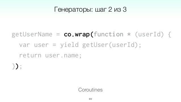 userNamePromise = getUserName(userId); 71 Coroutines Генераторы: шаг 3 из 3