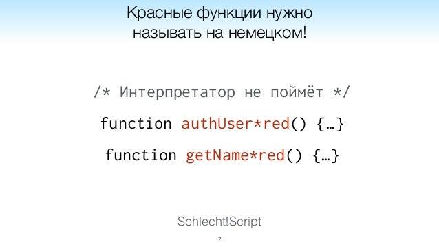 Schlecht!Script 7 Красные функции нужно называть на немецком! /* Интерпретатор не поймёт */ function authUser*red() {…} fu...