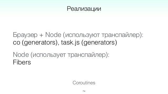 76 Контроль Исключения Единый интерфейс CPS, Promises, Coroutines