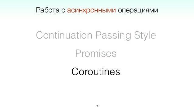 Работа с множеством событий: EventEmitter Stream Работа с асинхронными операциями: CPS Promise Coroutine 77 ES6