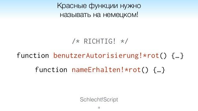 Schlecht!Script 8 Красные функции нужно называть на немецком! /* RICHTIG! */ function benutzerAutorisierung!*rot() {…} fun...