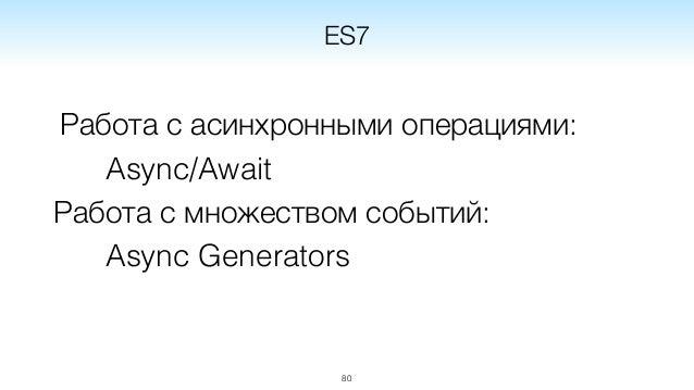 async function getUserName(userId) { var user = await getUser(userId); return user.name; } 83 Async/Await Async/Await